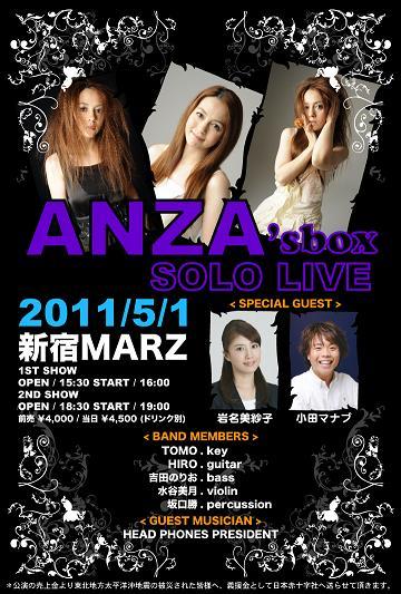 Anza Solo Tour